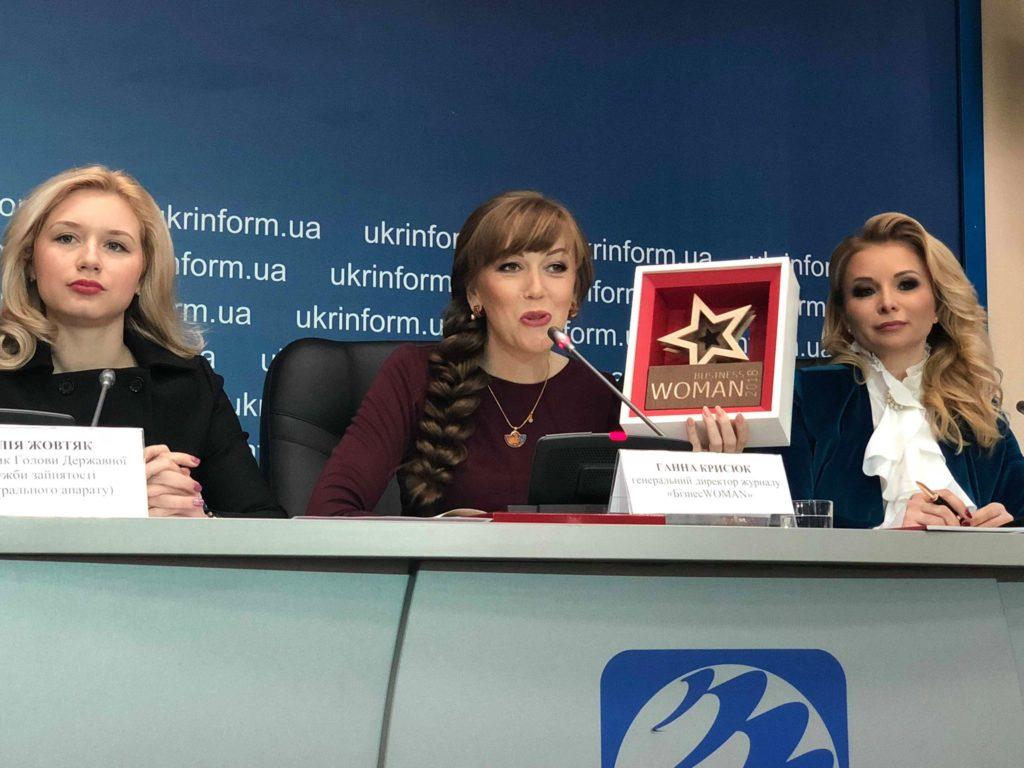 Ганна Крисюк презентувала нагороду для найуспішніших жінок у сфері бізнесу