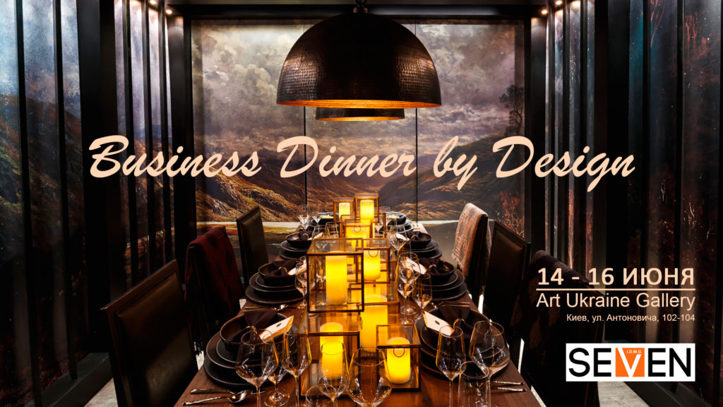 iBusiness Dinner by Design