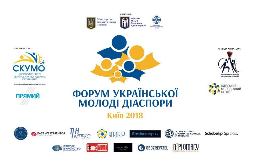 До України приїде діаспора зі всього світу