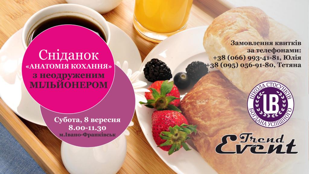 В Івано-Франківську відбудеться сніданок «Анатомія кохання» з неодруженим МІЛЬЙОНЕРОМ