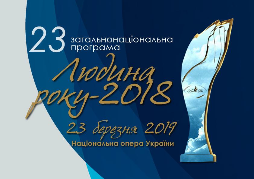 ЛАУРЕАТИ ЗАГАЛЬНОНАЦІОНАЛЬНОЇ ПРОГРАМИ  «ЛЮДИНА РОКУ-2018» в номінації «Нова генерація року»