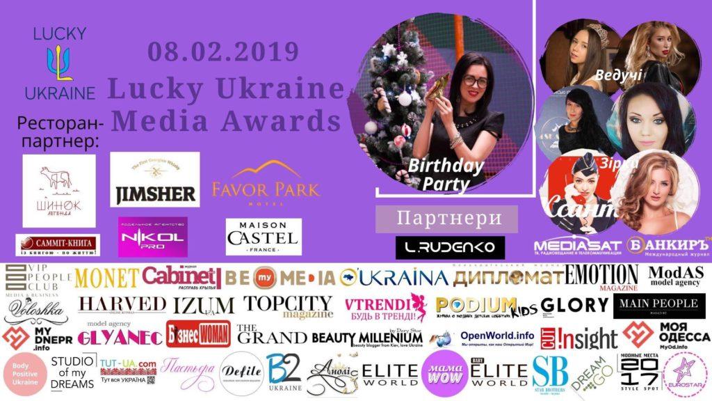 8 лютого пройде церемонія нагородження Lucky Ukraine Media Awards