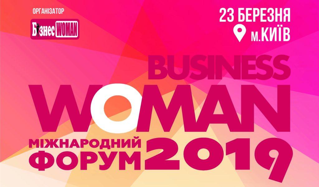 """Протягом 8 березня буде відкрита реєстрація на Форум """"БізнесWoman2019"""""""