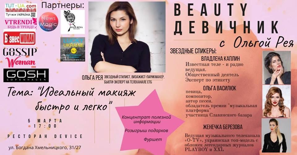 Beauty дівич-вечір з Ольгою Рея