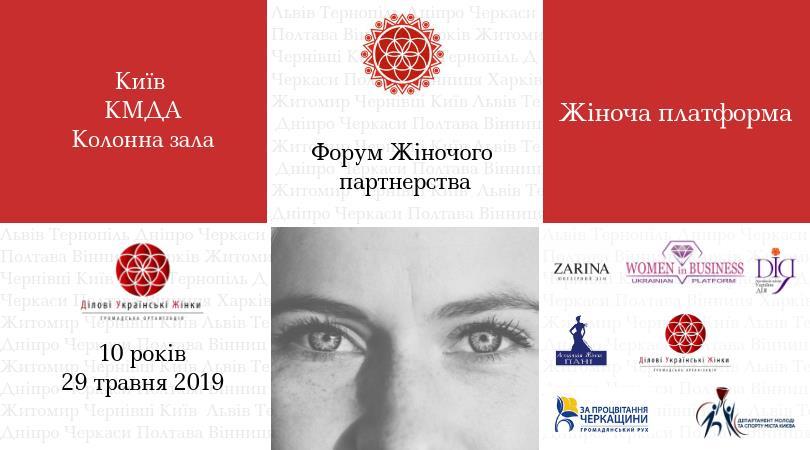 Ділові українські жінки об'єднаються задля розвитку своєї країни