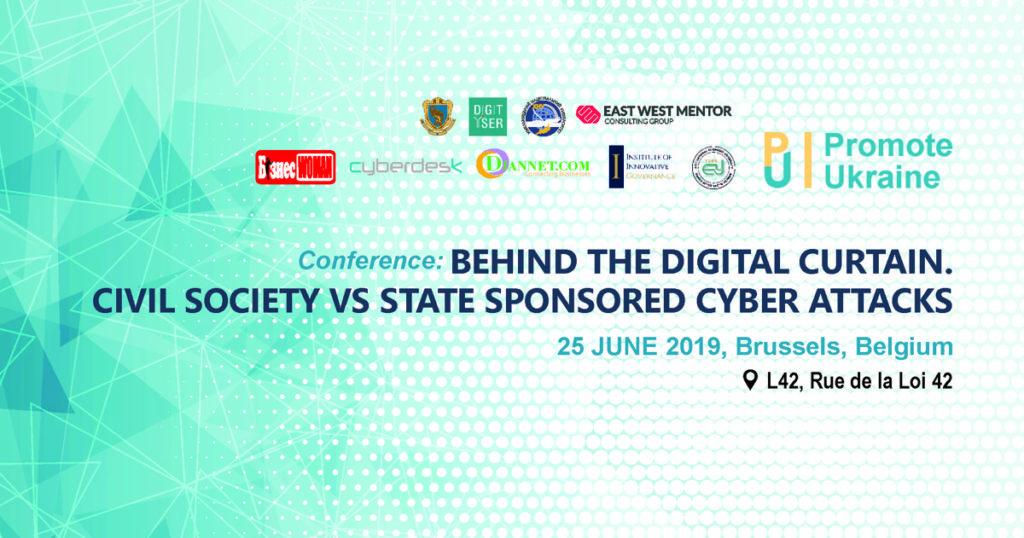 У Брюсселі відбудеться конференція «За цифровою завісою. Громадянське суспільство vs спонсоровані державою кібератаки»