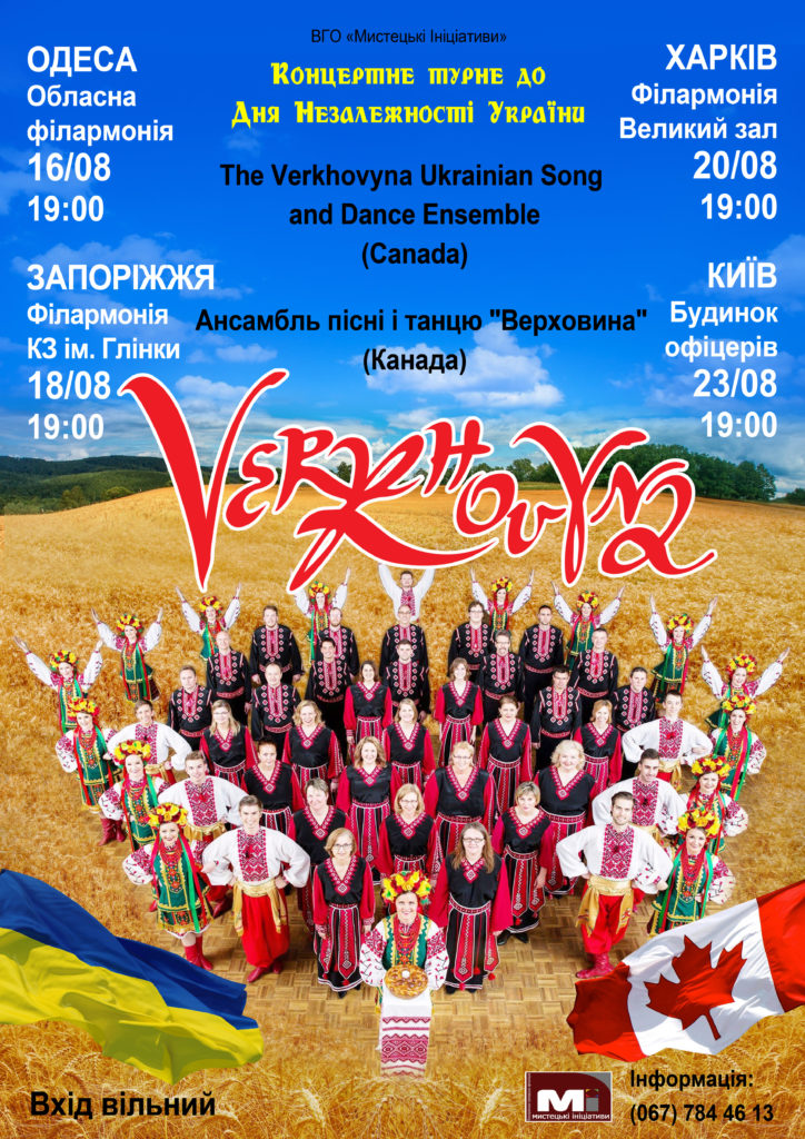"""Ювілейне концертне турне Ансамблю пісні і танцю """"Верховина"""" (Канада)"""