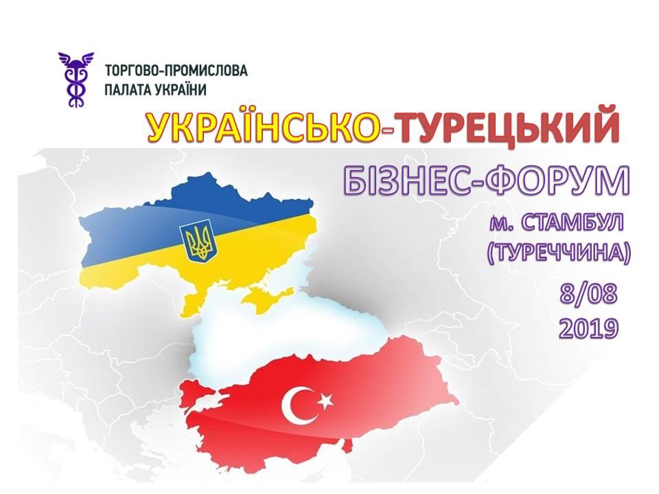 У Стамбулі відбудеться Українсько-турецький бізнес-форум
